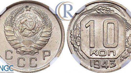 10 копеек 1943 года