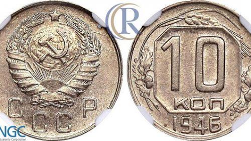 10 копеек 1946 года