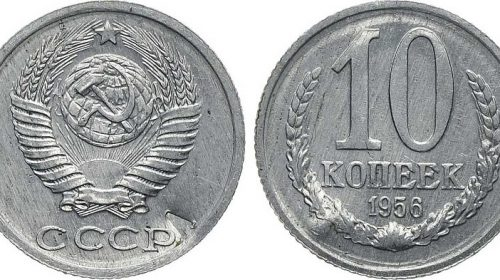 Пробные 10 копеек 1956 года, алюминий с примесями, 0,55 г