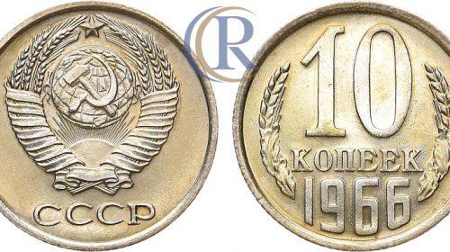 10 копеек 1966 года,1,58 грамма