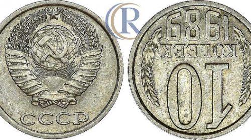 10 копеек 1989 года, соосность 180°, медно-никелевый сплав, 1,70 г