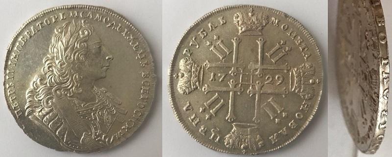 """1 рубль 1729 года """"Тип 1729"""""""