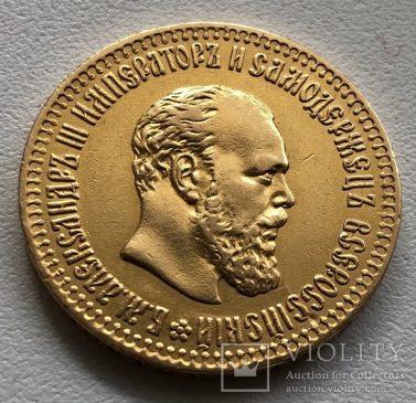 10 рублей 1894 года АГ