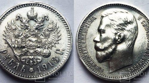 """1 рубль 1913 года (ЭБ). Серебро 900 пробы, вес 20,00 грамм, диаметр 33,65 мм, гурт надпись. Тираж 22 125 штук, Биткин """"R1""""."""