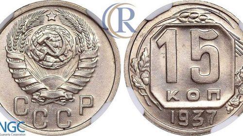 15 копеек 1937 года