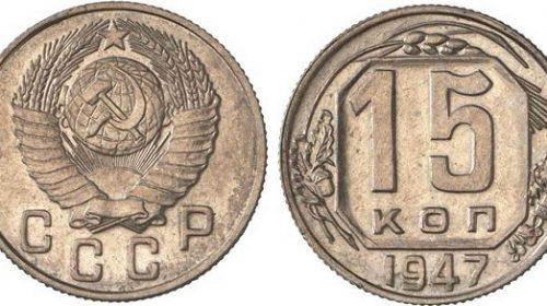15 копеек 1947 года, герб СССР с 16 витками ленты