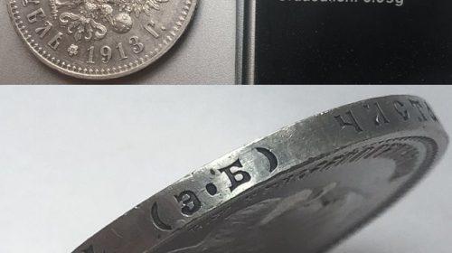 1 рубль 1913 года (ЭБ)