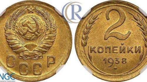 2 копейки 1938 года