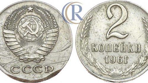 2 копейки 1961 года, 1,63 г, чекан на кружке для 10 копеек