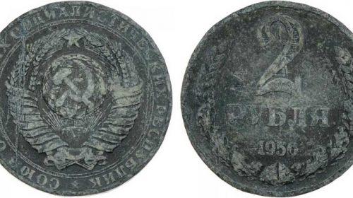 Пробные 2 рубля 1956 года, свинец, 13,82 г