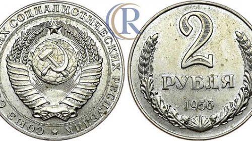 Пробные 2 рубля 1956 года, медно-никелевый сплав, 9,74 г, гурт гладкий