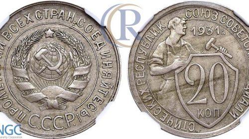 20 копеек 1931 года, чекан штемпелем для 3 копеек 1926 года