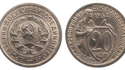 """20 копеек 1934 года """"Новодел"""""""