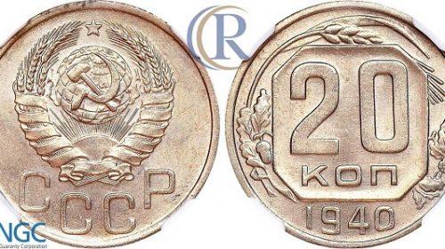 20 копеек 1940 года