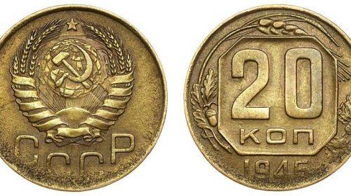 20 копеек 1946 года, алюминиевая бронза, 2,55 г, чекан на кружке для 3 копеек