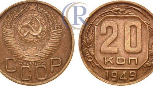 20 копеек 1949 года, алюминиевая бронза, 2,87 г, чекан на кружке для 3 копеек