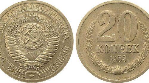 Пробные 20 копеек 1953 года, медно-цинково-никелевый сплав,3,61 г