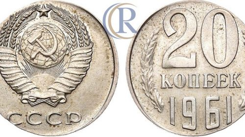 20 копеек 1961 года, медно-никелевый сплав, 2,54 г, чекан на кружке для 15 копеек