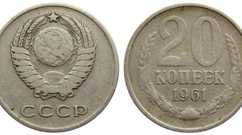 Пробные 20 копеек 1961 года, вариант с цифрами даты маленького размера внутри венка