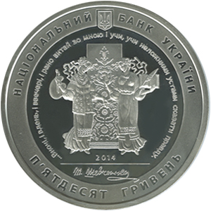 """Серебряная монета номиналом 50 гривен """"200-річчя від дня народження Т. Г. Шевченка"""""""