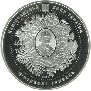 """Серебряная монета номиналом 50 гривен """"200 років Нікітському ботанічному саду"""""""