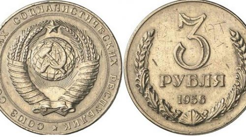 Пробные 3 Рубля 1956 года