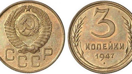 3 копеек 1947 года, герб СССР с 16 витками ленты