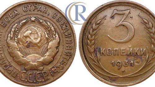 3 копейки 1931 года, чекан на штемпеле для 20 копеек
