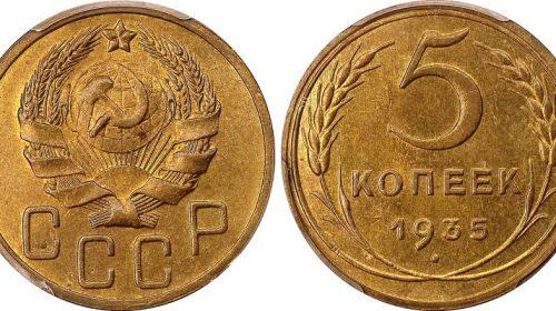 5 копеек 1935 года, новый тип