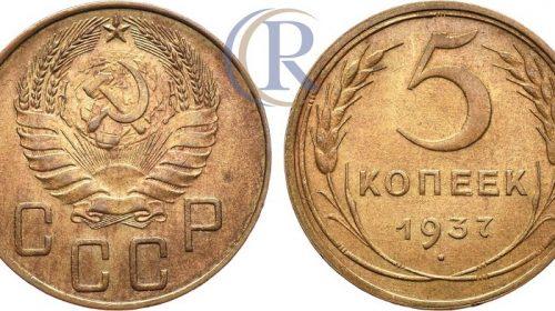 5 копеек 1937 года