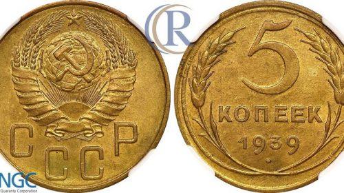 5 копеек 1939 года