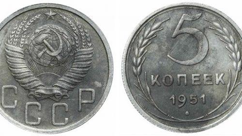 Пробные 5 копеек 1951 года, железо-хромо-никелевый сплав с примесью титана, молибдена и олова (немагнитная нержавеющая сталь), 4,26 г
