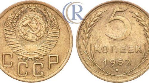 5 копеек 1952 года