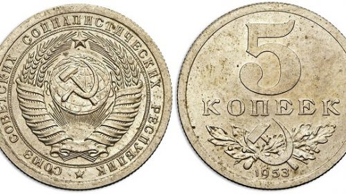 Пробные 5 копеек 1953 года, медно-цинково-никелевый сплав, 5,44 г