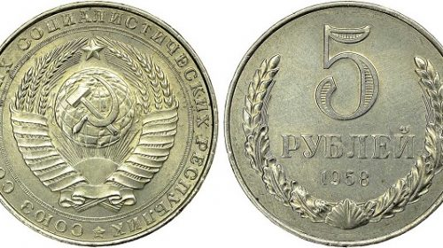 5 рублей 1958 года, медно-никелевый сплав, 16,85 г