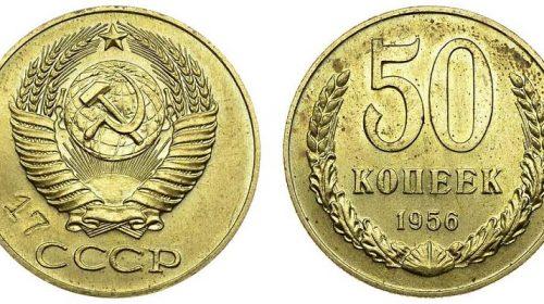 50 копеек 1956 года, медно-цинковый сплав, 4,79 г