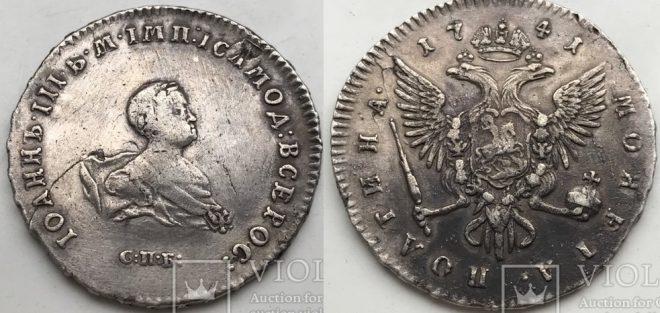 """Полтина 1741 """"Петербургский тип"""""""