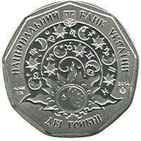"""Серебряная монета """"Близнятка"""" номиналом 2 гривны"""
