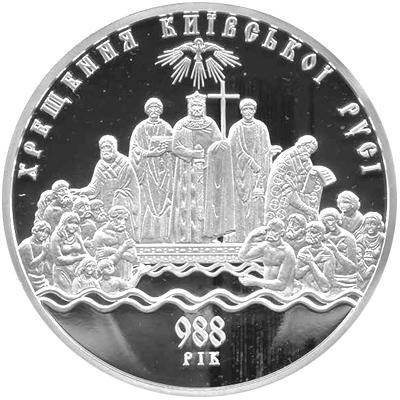 """Серебряная монета номиналом 100 гривен """"Хрещення Київської Русі"""""""