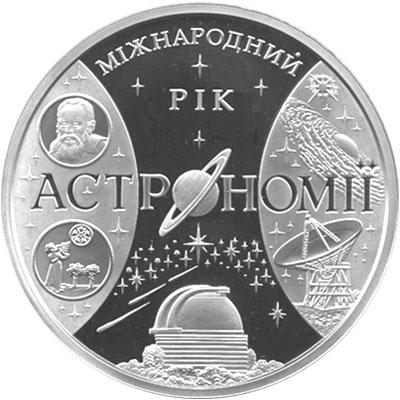 """Серебряная монета номиналом 100 гривен """"Міжнародний рік астрономії"""""""