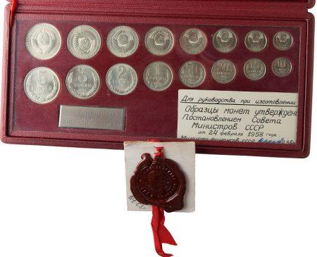 Монеты 1958 г. в футляре с подписью министра финансов СССР А. Г. Зверева.