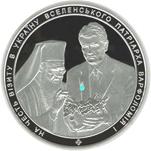 "Памятная монета ""На честь візиту в Україну Вселенського Патріарха Варфоломія І"""
