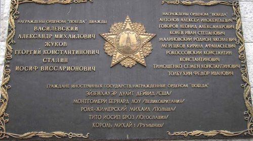"""Мемориальная доска в Кремле с именами кавалеров ордена """"Победа"""""""