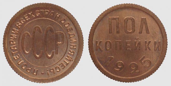 Полкопейки 1925 года, медь