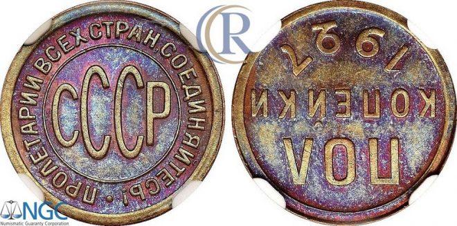 Полкопейки 1927 года, медь. Соосность аверс/реверс 180°