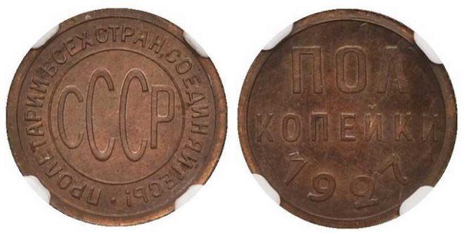 Полкопейки 1927 года, медь
