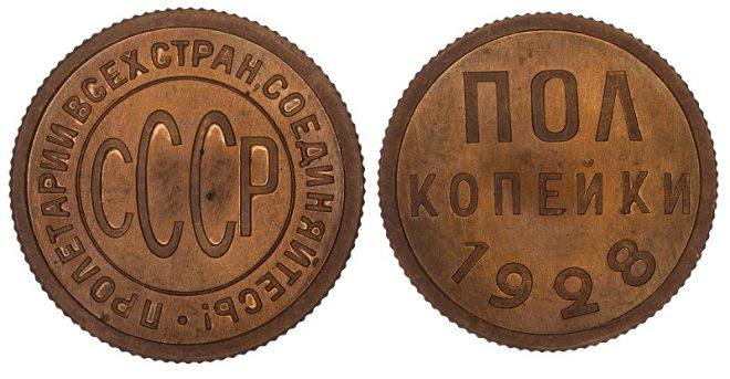 Полкопейки 1928 года, медь