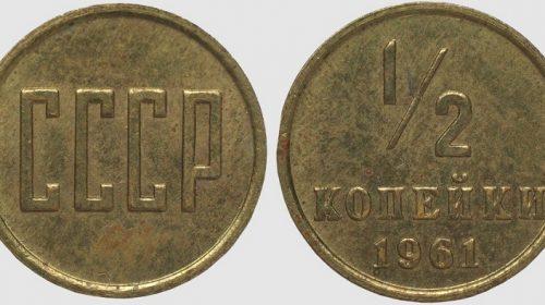 Пробные 1/2 копейки 1961 года, латунь