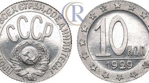 Пробные 10 копеек 1929 года, магнитный никелевый сплав, 2,5 г, гурт рубчатый
