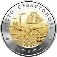 Биметаллическая монета из недрагоценных металлов «Місто Севастополь» номиналом 5 гривен